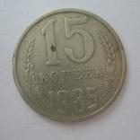СССР 15 копеек 1985 года., фото №3
