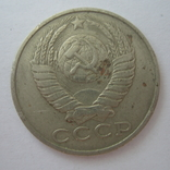 СССР 15 копеек 1985 года., фото №5