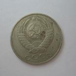 СССР 15 копеек 1985 года., фото №6
