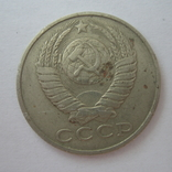 СССР 15 копеек 1985 года., фото №7