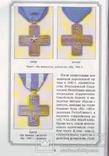 Боевые награды союзников Германии, фото №4