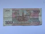 200 рублів, фото №3