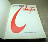 Книга МОСКОВСКИЙ ТЕАТР САТИРЫ, фото №4