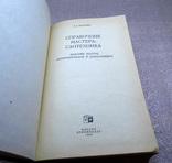 Книга справочник мастера сантехника, фото №4