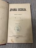 1864 Драмы Эсхила, фото №2
