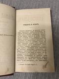 1864 Драмы Эсхила, фото №5