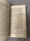 1864 Драмы Эсхила, фото №9