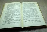 Книга жасмин, фото №5