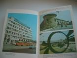 Одесса.Путеводитель-справочник 1981 год, фото №4