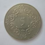 Украина 5 гривен 1999 года.Магдебурское право, фото №4