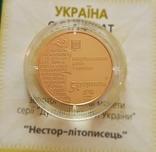 Нестор-літописець, 50 гривень, золото 1/2 унції, фото №8