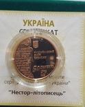 Нестор-літописець, 50 гривень, золото 1/2 унції, фото №10