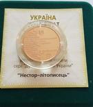 Нестор-літописець, 50 гривень, золото 1/2 унції, фото №11