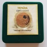 Нестор-літописець, 50 гривень, золото 1/2 унції, фото №2