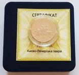 Києво-Печерська лавра, 200 гривень, золото 1/2 унції, фото №8