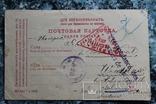 Почтовая карточка для военнопленных, фото №2