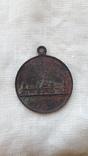 Виставка крайова у Львові 1894 в честь цісаря Франца Йосифа 1, фото №3