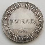 Россия. 1 рубль 1807 г. Копия, фото №3