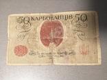 50 Карбованцев, фото №4