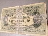 50 Карбованцев, фото №5