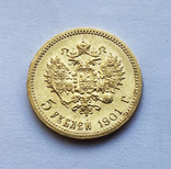 5 рублей 1901 года. (ФЗ), фото №2