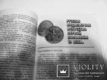 Искуство медали.автор А.Косарева., фото №5