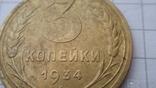 "3 копейки 1934 год ""перепутка"" прочерк вместо букв СССР, фото №11"
