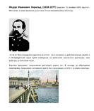 Ф. И. Энрольд. Основатель канала Петербург-Кронштадт., фото №7