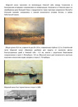 Ф. И. Энрольд. Основатель канала Петербург-Кронштадт., фото №9