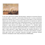Ф. И. Энрольд. Основатель канала Петербург-Кронштадт., фото №10
