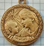 Медаль материнства 2 ст, фото №2