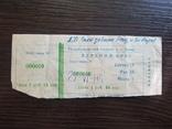 Билет на футбол Динамо Киев - Динамо Тбилиси 1985 год., фото №2