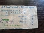 Билет на футбол Динамо Киев - Динамо Тбилиси 1985 год., фото №5