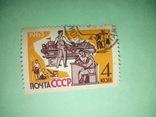 Марка почта СССР, фото №2