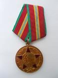 Медаль 50 лет вооруженных сил СССР., фото №2