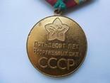 Медаль 50 лет вооруженных сил СССР., фото №5