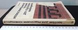 Иллюстрированное пособие для подготовки каменщиков.1988 г., фото №3