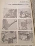 Зарубежное военное обозрение 6  1988, фото №5