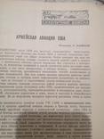 Зарубежное военное обозрение 6  1988, фото №11