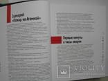 """""""Правда о Чернобыле. Свидетельства живых и мертвых"""" В.Губарев, 2020 год, фото №8"""
