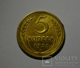 5 копеек 1935, фото №2