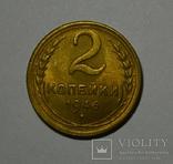 2 копейки 1946, фото №2
