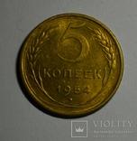 5 копеек 1954, фото №3