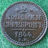 2копійки 1844г, фото №2