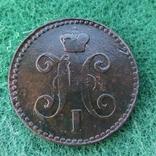 2копійки 1844г, фото №3