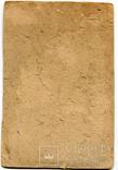 Провинциальный типаж, нач. ХХ ст., 5 фото, фото №7