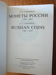 Монеты России.В.В. Узденников. Москва, 1992, фото №3