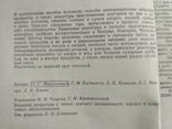 Технология домашнього консервування 1986р., фото №8