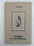В. Ардов Этюды к портретам Советский писатель 1983г тираж 30000 экз, фото №3