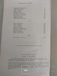 В. Ардов Этюды к портретам Советский писатель 1983г тираж 30000 экз, фото №5